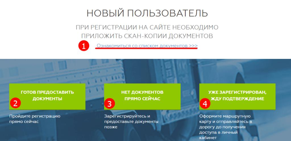 Регистрация в личном кабинете системы