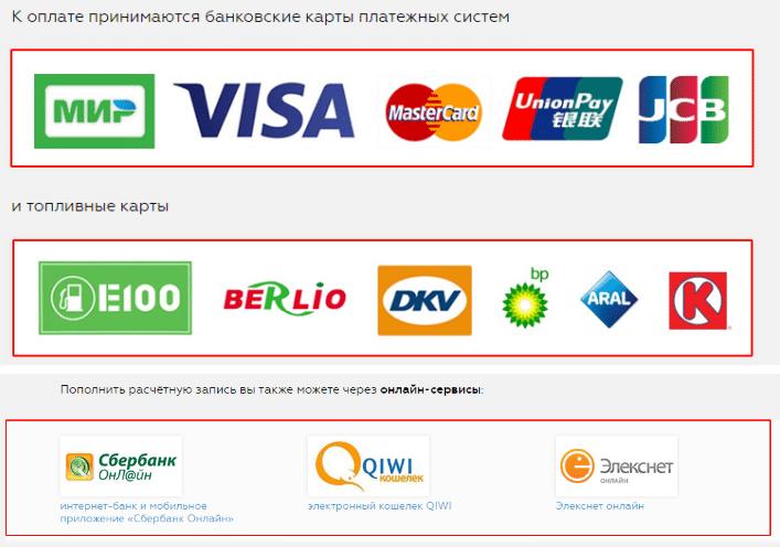 Какими банковскими и топливными картами можно оплатить Платон
