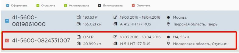 """маршрутная карта в статусе """"отменена"""""""