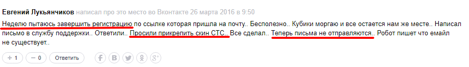 Пользователь пишет, что у него не получается завершить регистрацию на сайте Платона